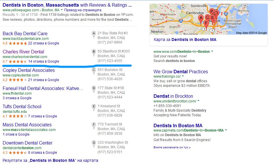 "Резултати при търсене ""Dentist in Boston MA"""